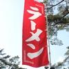 新潟県小千谷市でがっつりラーメンならここ!!『勝龍』!!