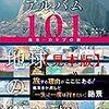 世界の絶景アルバム101 南米・カリブの旅