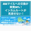 ANAマイルへの交換が実質90%!インカムルートが見逃せない!