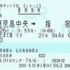 指宿のたまて箱1号 B特急券【eきっぷ】