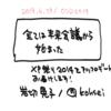 大都会岡山で開催されたOSO2019で「全ては未来会議から始まった」という話をしました #oso2019