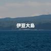 伊豆諸島の最大の島、大島に行って温泉を堪能してきた!