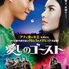 愛しのゴースト(タイ映画)
