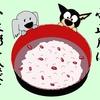小正月と小豆粥