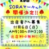 秋のフリーマーケット開催決定!!