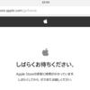 2017年のAppleスペシャルイベント、いよいよ開始!発表予定の新製品や、Appleスペシャルイベントを生中継で視聴する方法まとめ!