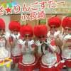 りんごちゃん、長崎敬老会に参上!