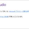 Visual Studio 2017のインストール