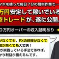 岡安盛男のFX極が本当に稼げるのかを検証!