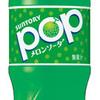 炭酸ジュース日記【9本目】POP メロンソーダ