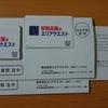 【株主優待到着】エリアクエスト、クオカード1000円分