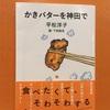 day 1010: 舌に支配される感覚。『かきバターを神田で(2019)』