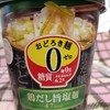 糖質0麺シリーズ新作🍜🌟