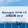 【2019年1月最新】Google AdSense 合格記事まとめ!