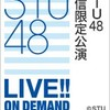 【セトリ】【SEPT×STU48配信限定公演】SEPTプロデュース公演 初日公演 11月10日(火) 開催