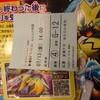ポケモン映画と、善子生誕祭。