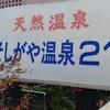 銭湯日記その63