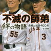 【書評】不滅の師弟 絆の物語―長嶋と松井の20年―