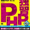 【PHP】CSV出力