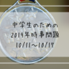 中学生のための2019年時事問題(10/11〜10/17)