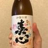 石川県・西出酒造『春心(はるごころ) 純米酒』生酛造りならではの幅のある味わいと酸。常温で最高に映える酒です。