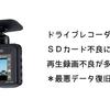 ドライブレコーダーのSDカード不良による再生録画不具合が多くなっております