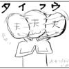 あじしお夫の勘違い【4コマ】