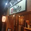 栄町の居酒屋「ももすけ」