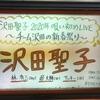 走って下さい「沢田聖子 2020年唄い初めLIVE〜チーム沢田の新春祭り〜」