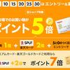 楽天市場では「0」と「5」のつく日は楽天カードの利用でポイント5倍に!母の日商戦も来月からスタート!