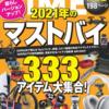 【楽天で買える】DIME3.5月号掲載おすすめ商品【安全家電18種】