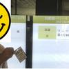 株主総会に参加!!