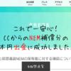 【仮想通貨】これで一安心!CCからのNEM補償分の日本円出金に成功しましたよ!