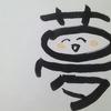 今日の漢字462は「夢」。夢のアタック25に出場した時のことを振り返る