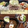 食材宅配サービス「ヨシケイ」を利用するメリット・デメリットについて、体験談を踏まえて紹介します
