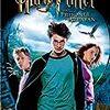 映画「ハリー・ポッターとアズカバンの囚人」(2004)