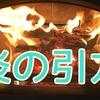 薪ストーブの炎(2018秋)