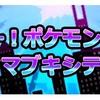 【ポケモンレッツゴー】ピカチュウ ヤマブキシティに到着!またまたロケット団登場!魅力や攻略をご紹介!