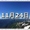 【11月24日 記念日】進化の日〜今日は何の日〜