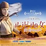 映画「アラビアの女王 愛と宿命の日々」ニコール・キッドマンのニコール・キッドマンための映画