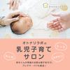 【6月】オトナリラボの乳児子育てサロン~ねんね・おすわり・たっち~
