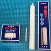 熊本 ローソク 大きいローソク 特大 お寺 神社 お祭り 災害 停電