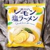 爽やかな酸味が夏にピッタリ!温冷お好きな方で、瀬戸内レモン塩ラーメン