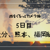 【西をぐるっとカメラ旅 5日目】大分、熊本、福岡編