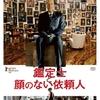 【映画ネタバレ】鑑定士と顔のない依頼人〜バルボッサが鑑定士!?〜