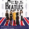 大津出演のコンサート「ARIAになったBEATLES」が近づいて参りました!