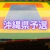 【春小四魂】ドッジボール全国大会沖縄県予選