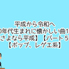 平成から令和へ1990年代生まれに懐かしい曲100選【さよなら平成】【パート5】【ポップ、レゲエ系】
