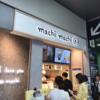 改札横でサクッと購入!マチマチのチーズティーはいかが?【machimachi】