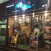 新宿の食べログ高評価な焼肉屋さん、韓感さんへ。